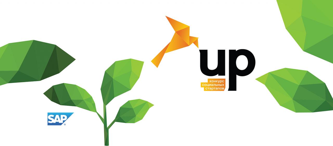 Սոցիալական ստարտափ SAP UP մրցույթն ընդունում է հայտեր նաև Հայաստանից