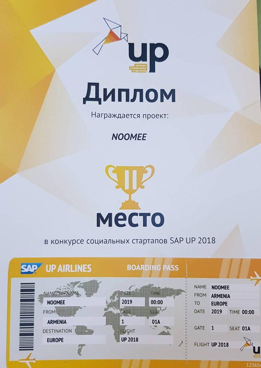 SAP UP մրցույթին noomee ստարտափը ստացել է հատուկ մրցանակ