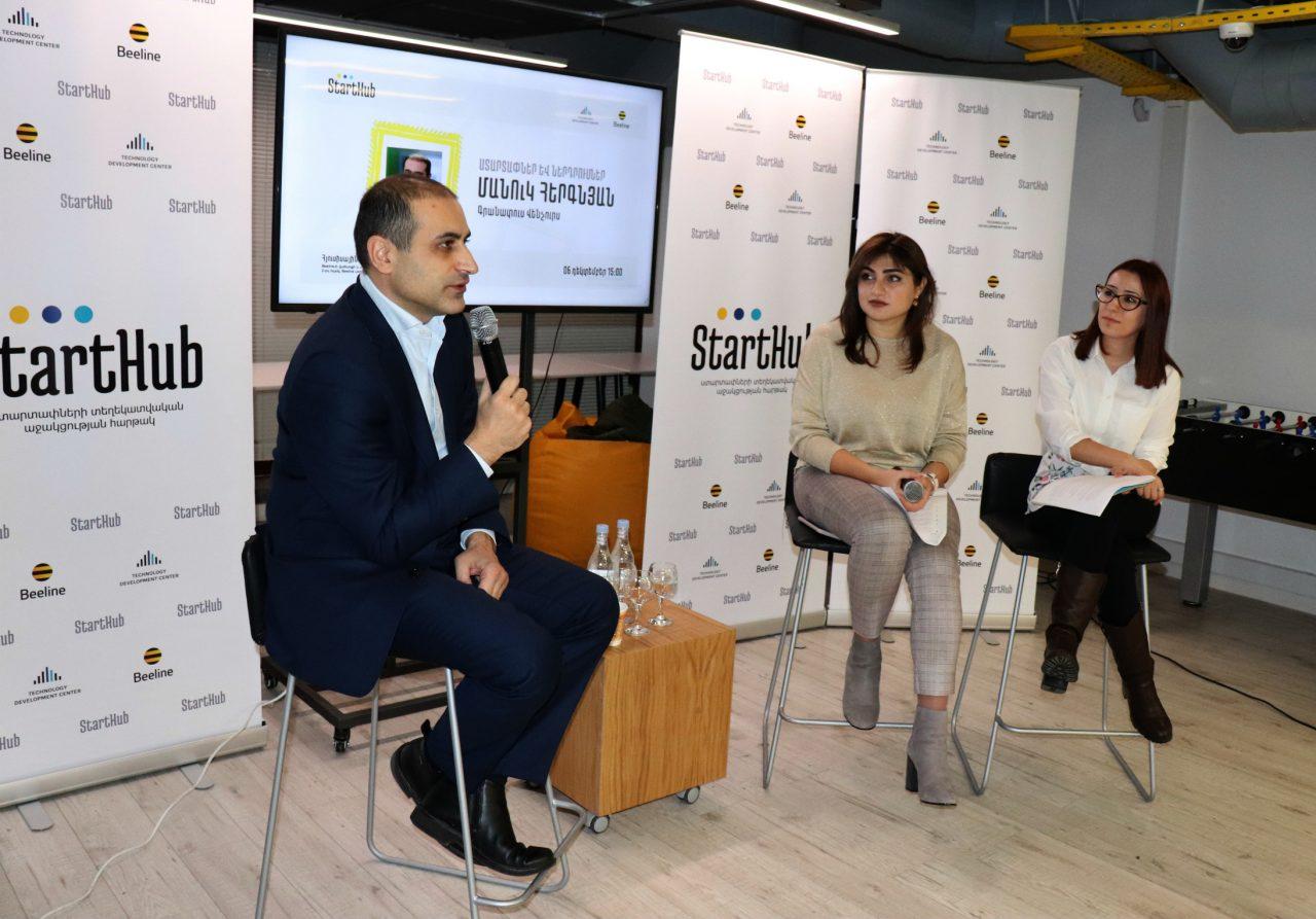 Starthub Offline հանդիպում-քննարկումների շարքի հերթական հյուրն էր Գրանատուս Վենչուրսի համահիմնադիր Մանուկ Հերգնյանը