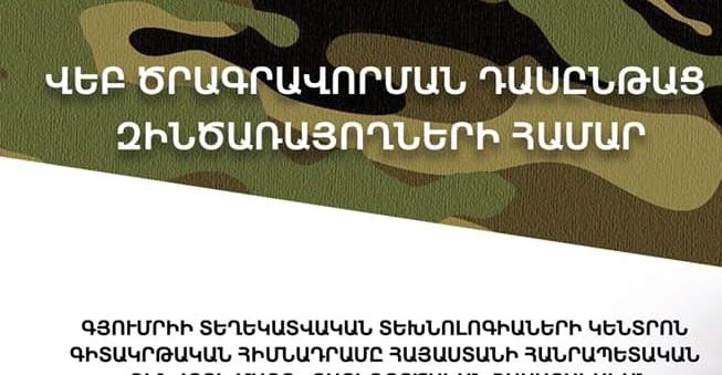 Վեբ ծրագրավորման անվճար դասընթաց՝ զինծառայողների համար
