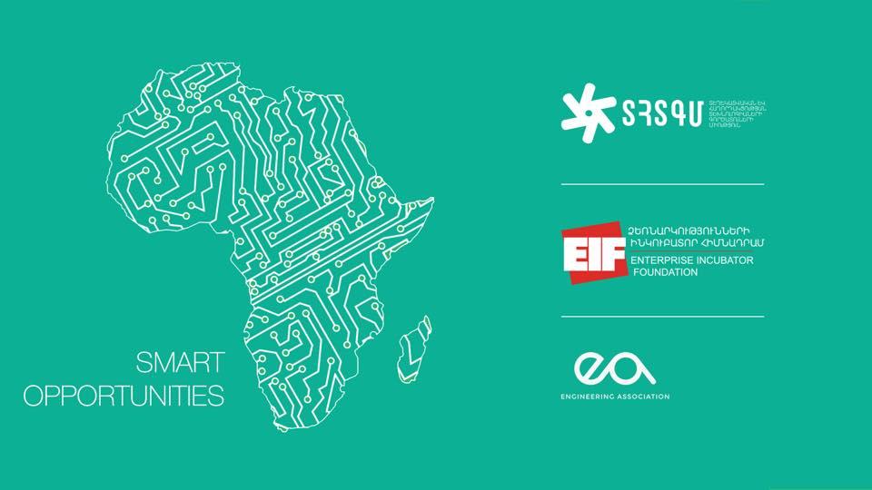"""""""Համագործակցության հնարավորություններ Աֆրիկյան երկրների հետ"""" թեմայով քննարկում"""