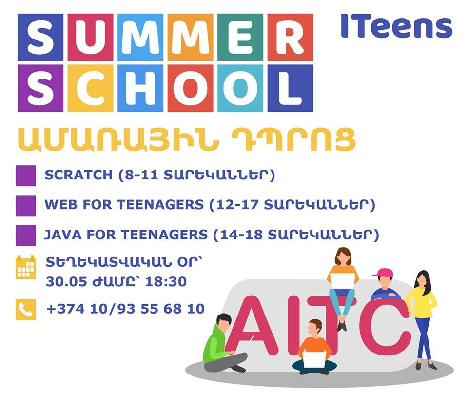 Ծրագրավորման ամառային դասընթացներ 8-18 տարեկանների համար