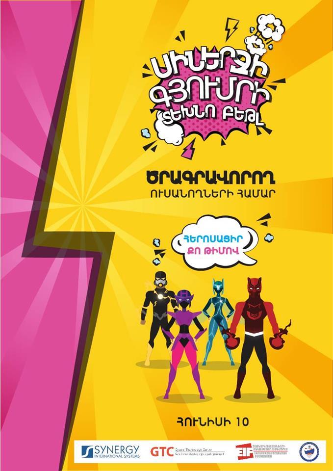 Գյումրիում կանցնի Տեխնո Բեթլ մրցույթը