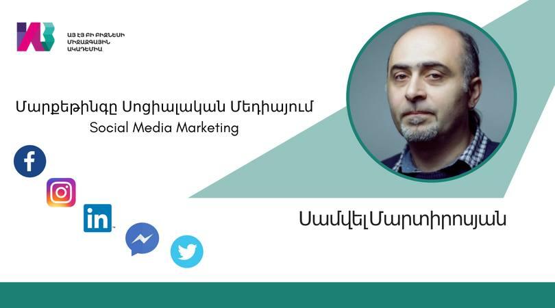 Սամվել Մարտիրոսյանը կվարի «Մարքեթինգը Սոցիալական Մեդիայում (SMM)» դասընթացը