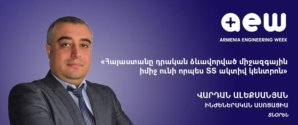 Ինժեներական Ասոցացիայի տնօրենը Armenian Engineering Week-ի մասին
