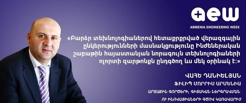 Վահե Դանիելյանը Armenia Engineering Week-ի մասին
