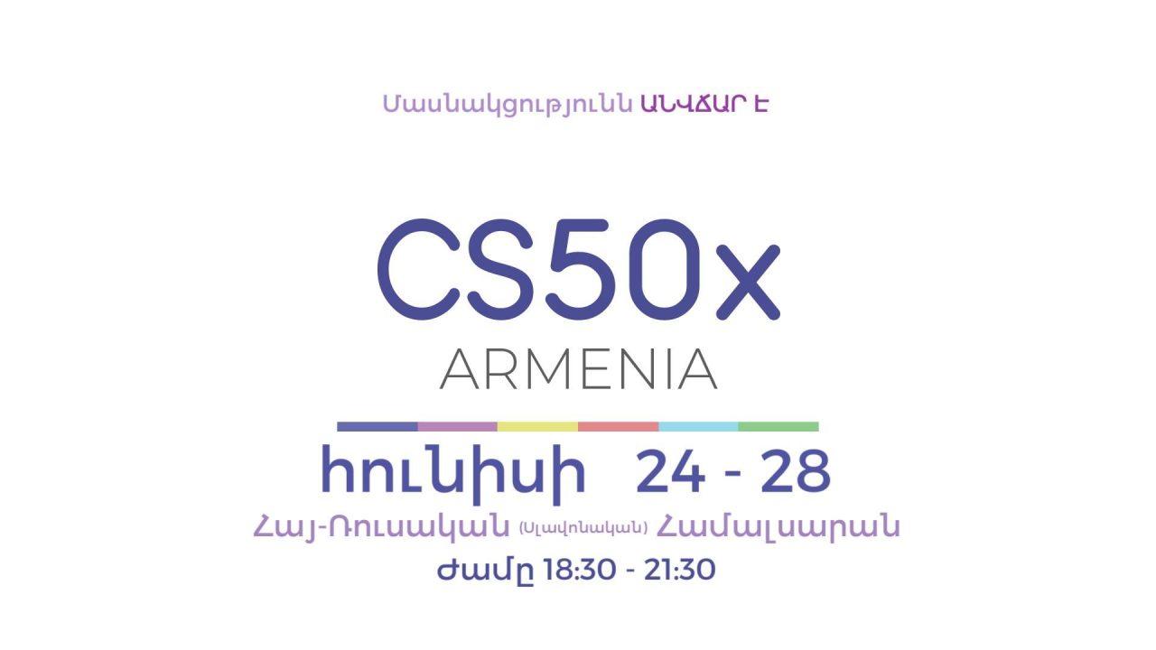 Հունիսի 24-28-ը CS50x ծրագրավորան կրթական ծրագիրը Հայաստանում