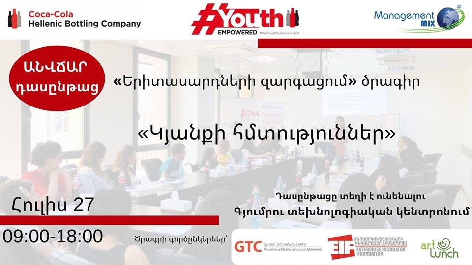 «Երիտասարդների Զարգացում» անվճար ծրագրի «Կյանքի հմտություններ» դասընթացը GTC-ում