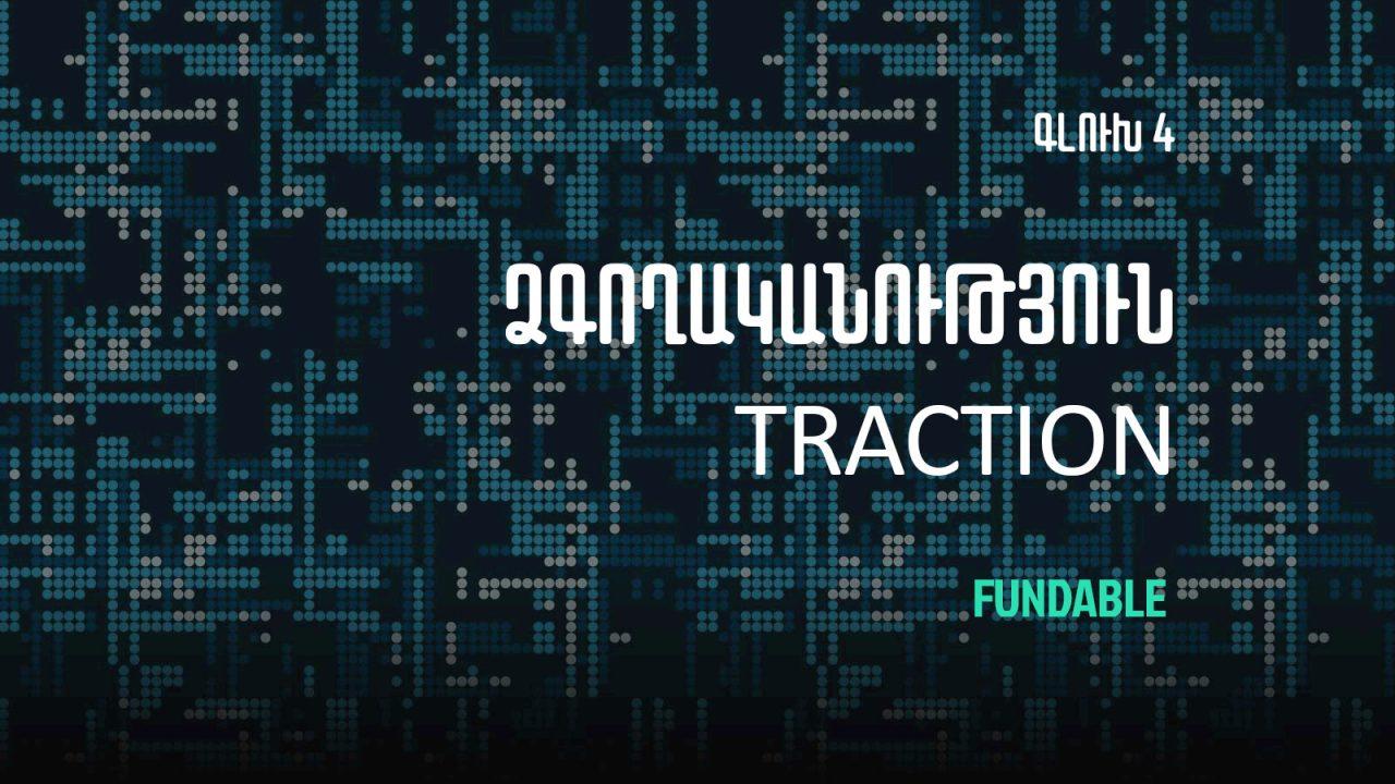 Ստարտափ խորհուրդներ Fundable-ից՝ Ի՞նչ է ստարտափի traction-ը (ձգողականությունը). մաս 4