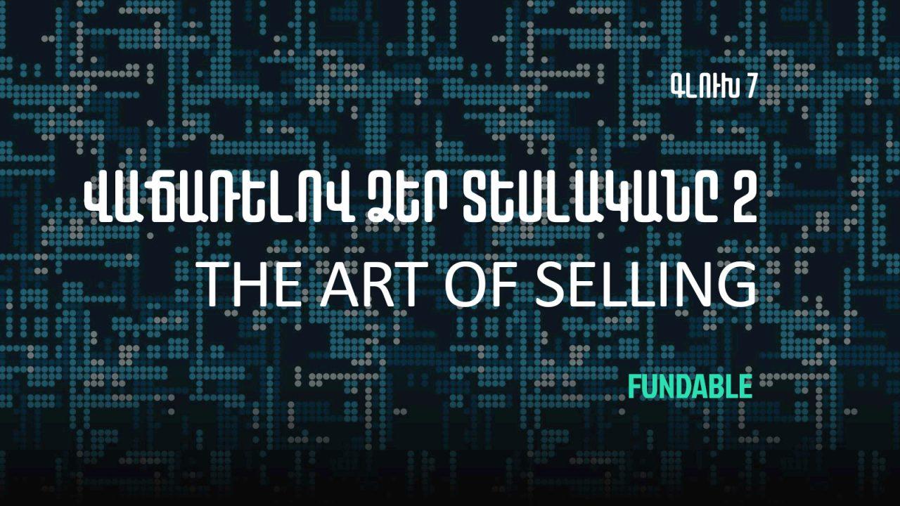 Ստարտափ խորհուրդներ Fundable-ից՝ վաճառելով ձեր տեսլականը 2