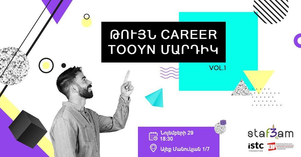 Թույն career, Tooyn մարդիկ Vol.1
