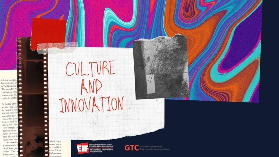 Մշակույթ և տեխնոլոգիաներ. EIF-ի և GTC-ի նոր նախաձեռնությունը