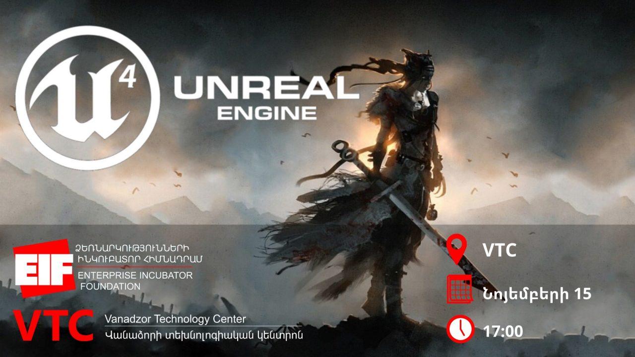 Unreal Engine խաղերի ստեղծման բաց դաս