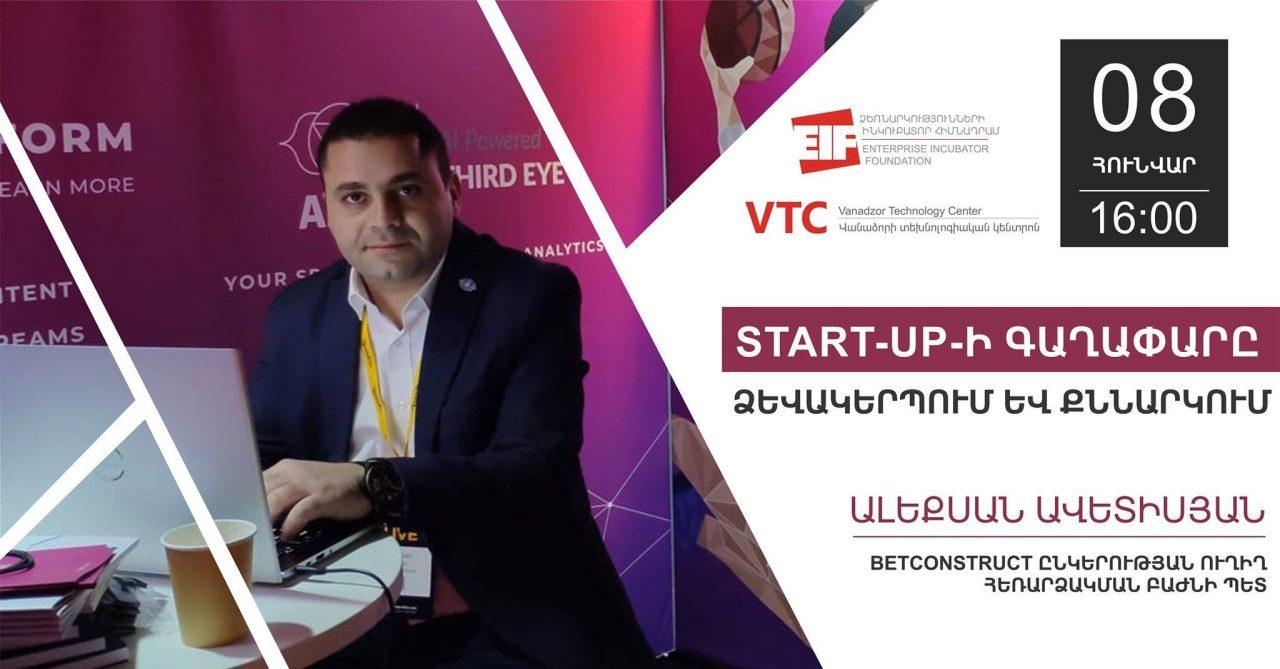 Start-up-ի գաղափարը․ Ձևակերպում և քննարկում