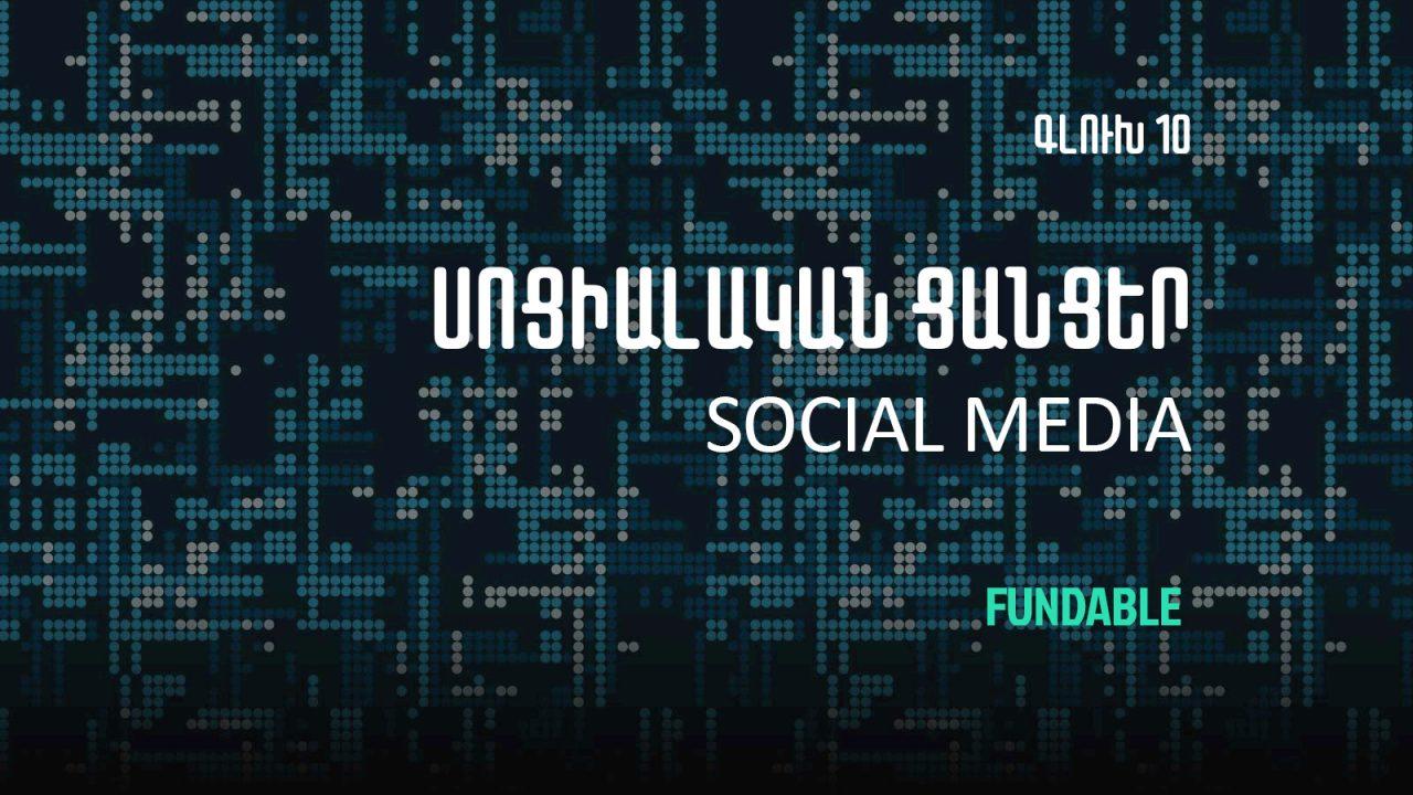 Ստարտափ խորհուրդներ Fundable-ից՝ սոցիալական ցանցեր