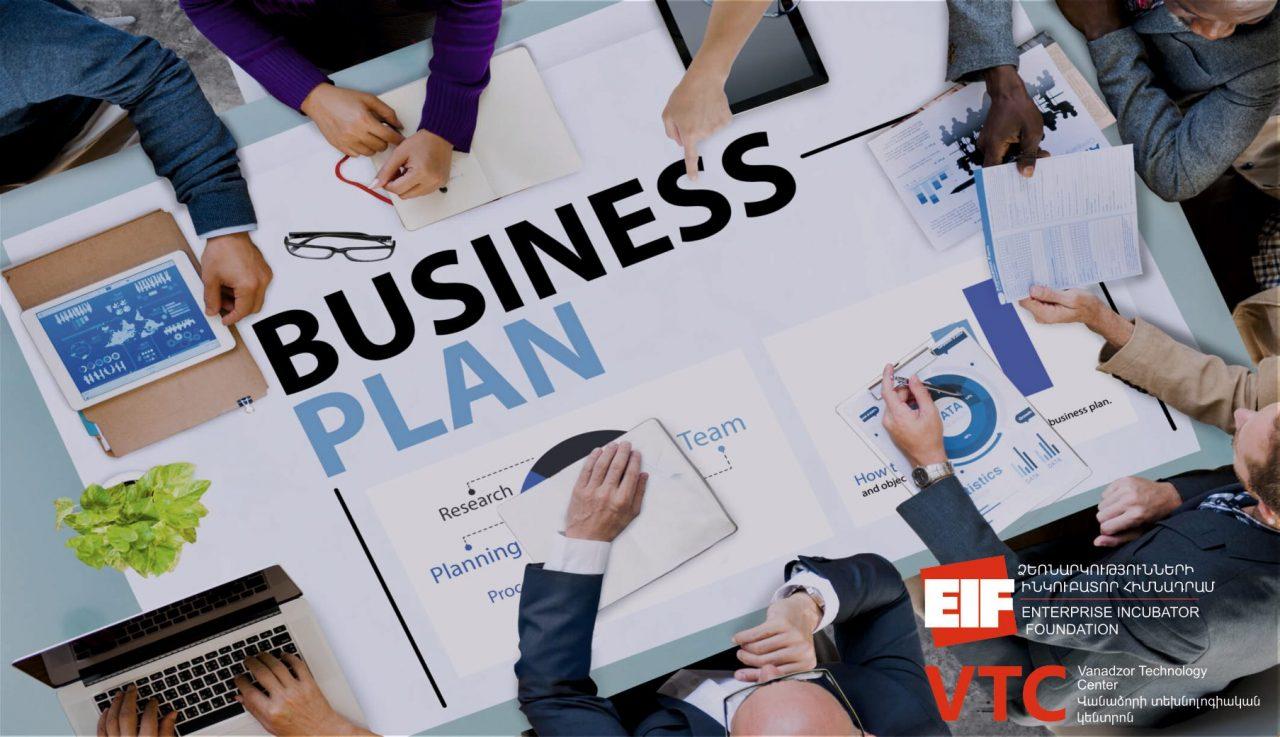 Մեկնարկում է «Ձեռնարկատիրության հիմունքներ և բիզնես պլան կազմելու հմտություններ» դասընթացը