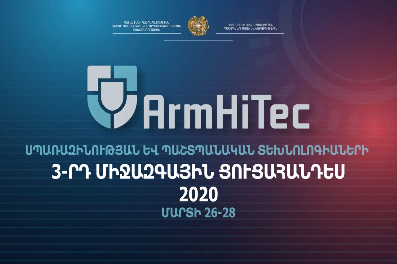 Տեղի կունենա «ԱրմՀայԹեք 2020» սպառազինության և պաշտպանական տեխնոլոգիաների միջազգային ցուցահանդեսը
