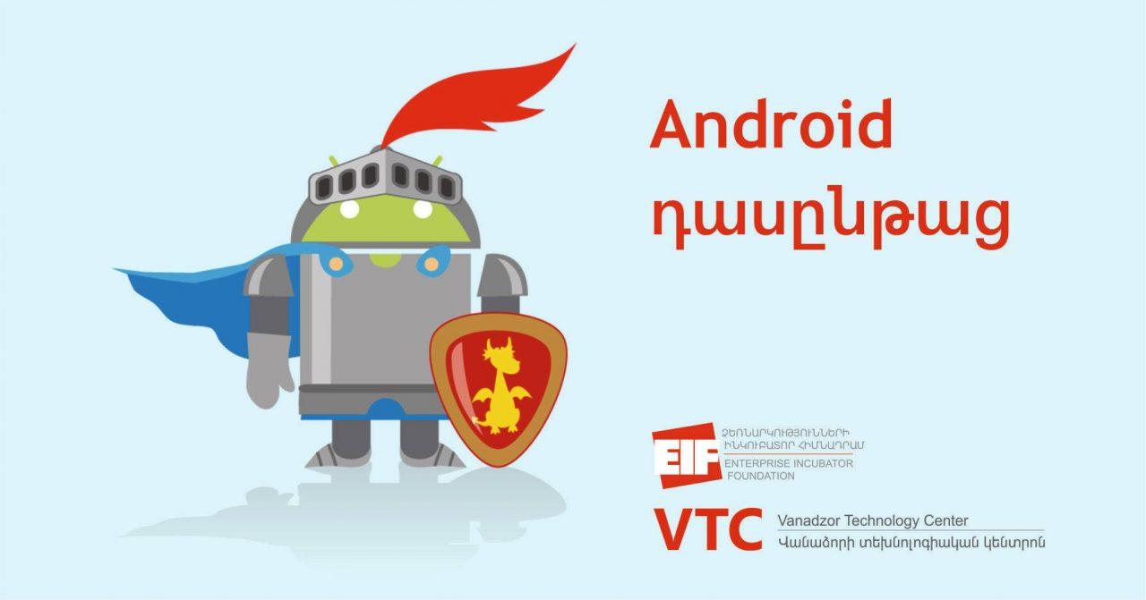 Մեկնարկում է Android դասընթացի 1-ին փուլը