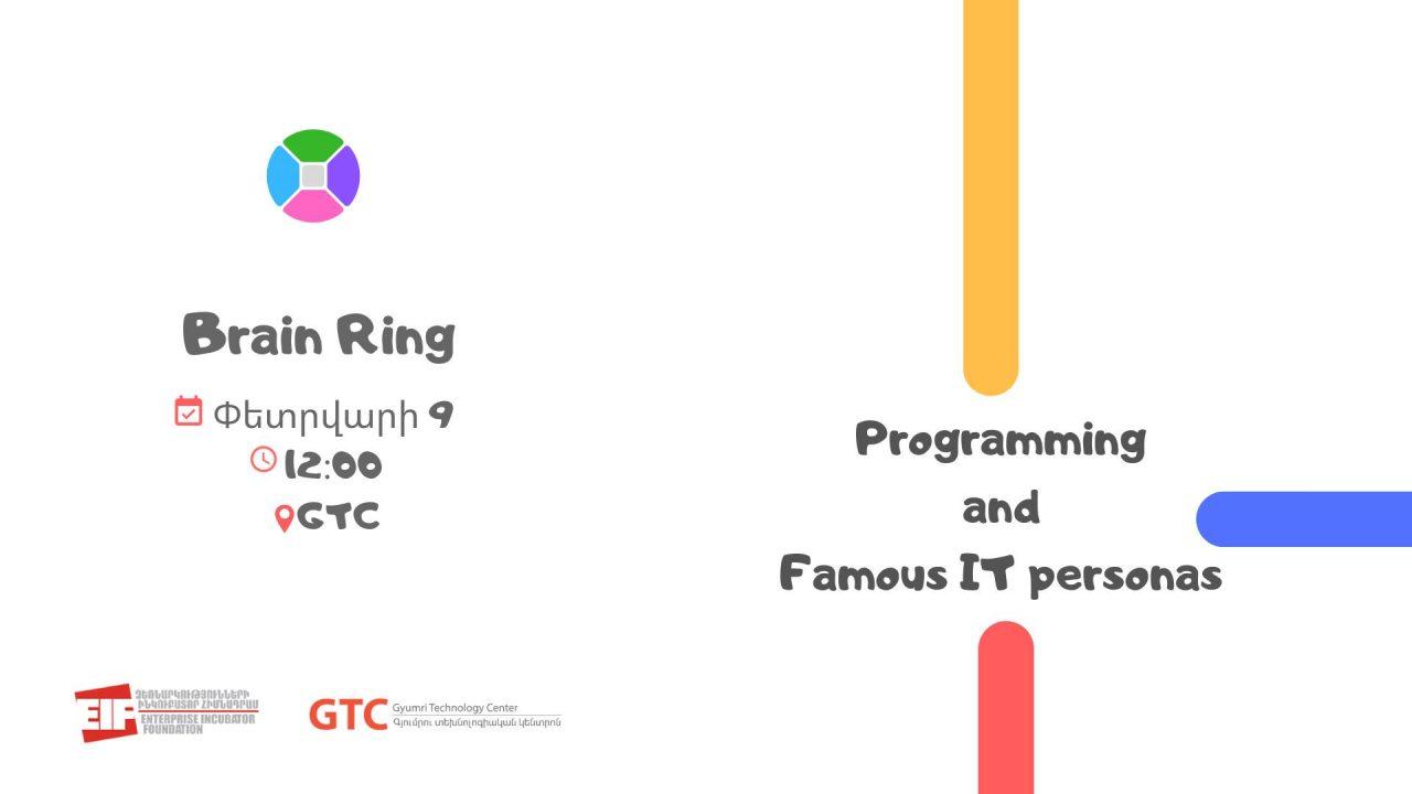 Տեղի կունենա IT Brain Ring մրցույթը