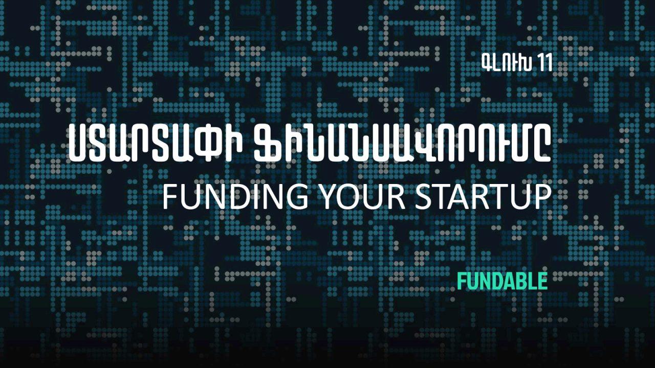 Ստարտափ խորհուրդներ Fundable-ից՝ ստարտափի ֆինանսավորումը