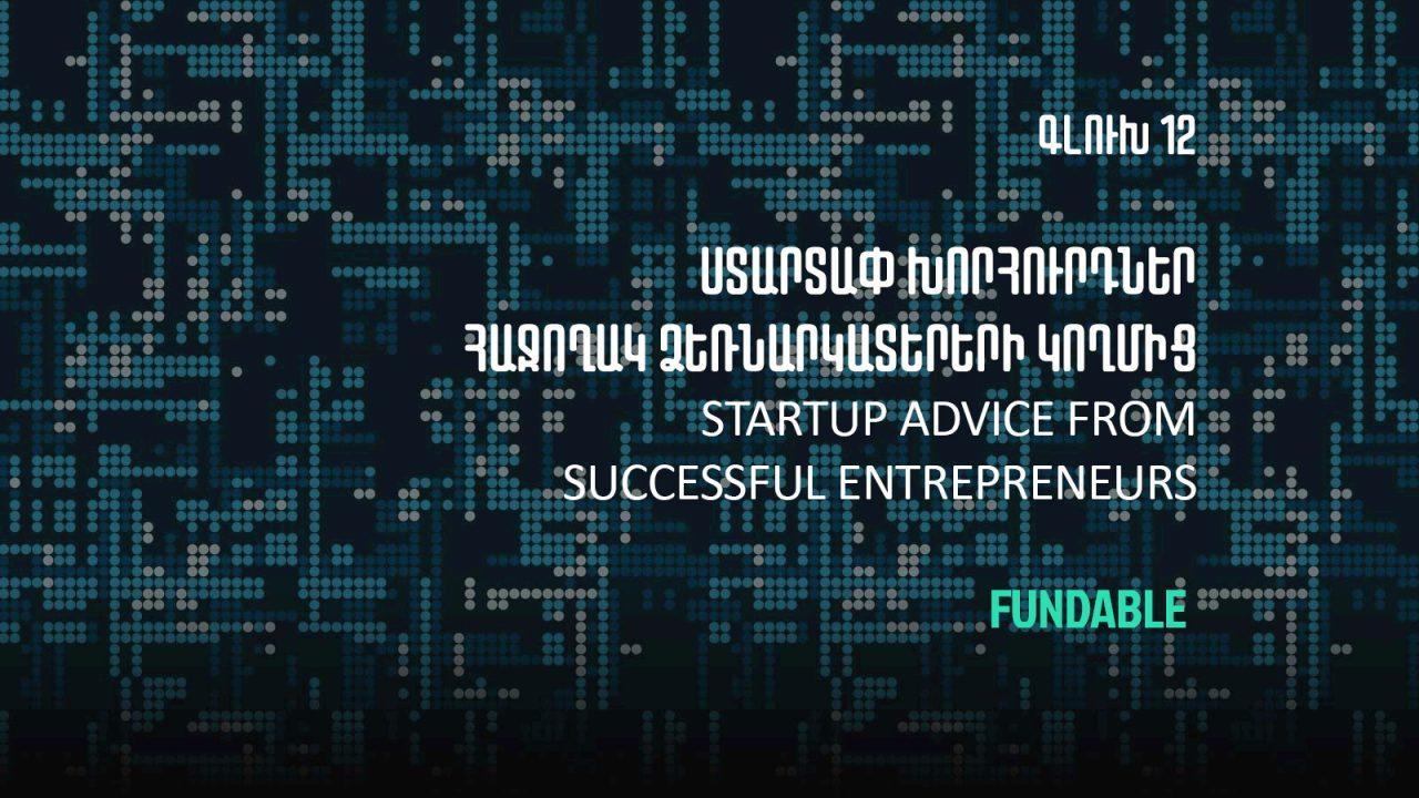 Ստարտափ խորհուրդներ հաջողակ ձեռնարկատերերի կողմից․ մաս 1