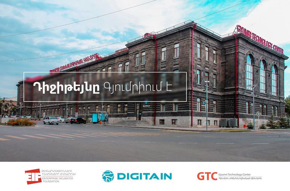 Digitain-ը նոր մասնաճյուղ է բացում Գյումրիում