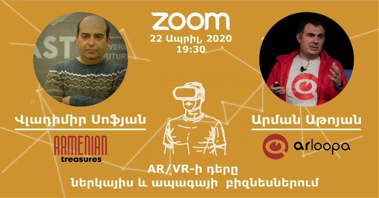 Առցանց քննարկում՝ AR/VR-ի դերը ներկայիս եվ ապագայի բիզնեսներում
