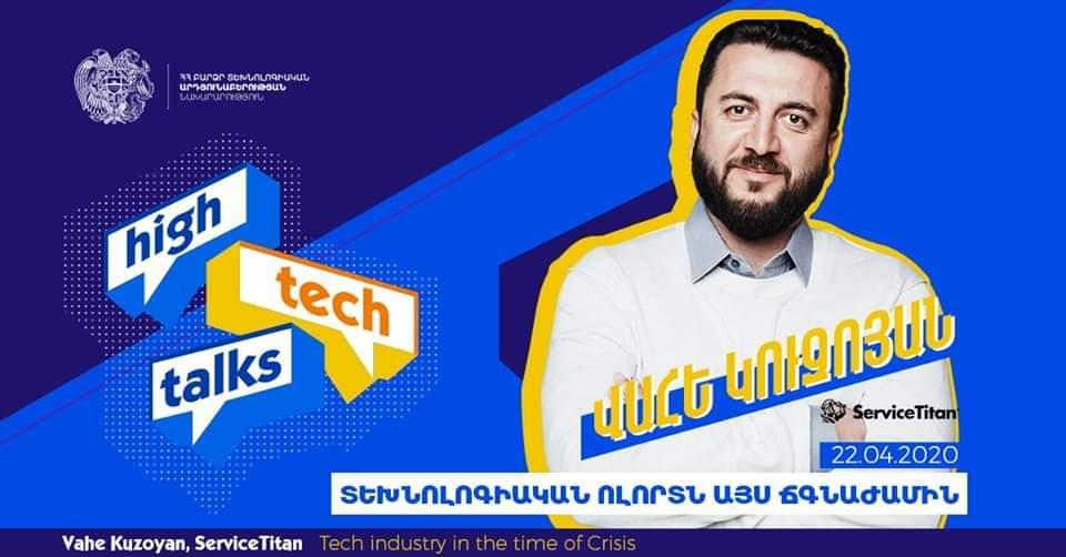 HighTech Talks․ Վահե Կուզոյանը կխոսի «Տեխնոլոգիական ոլորտն այս ճգնաժամին» թեմայի շուրջ