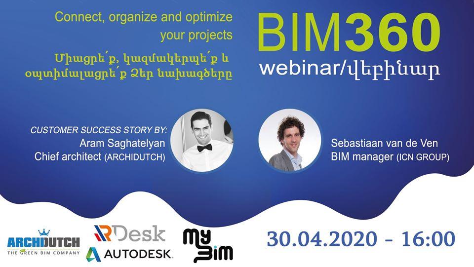 BIM360 ծրագրային ապահովմանը նվիրված վեբինար