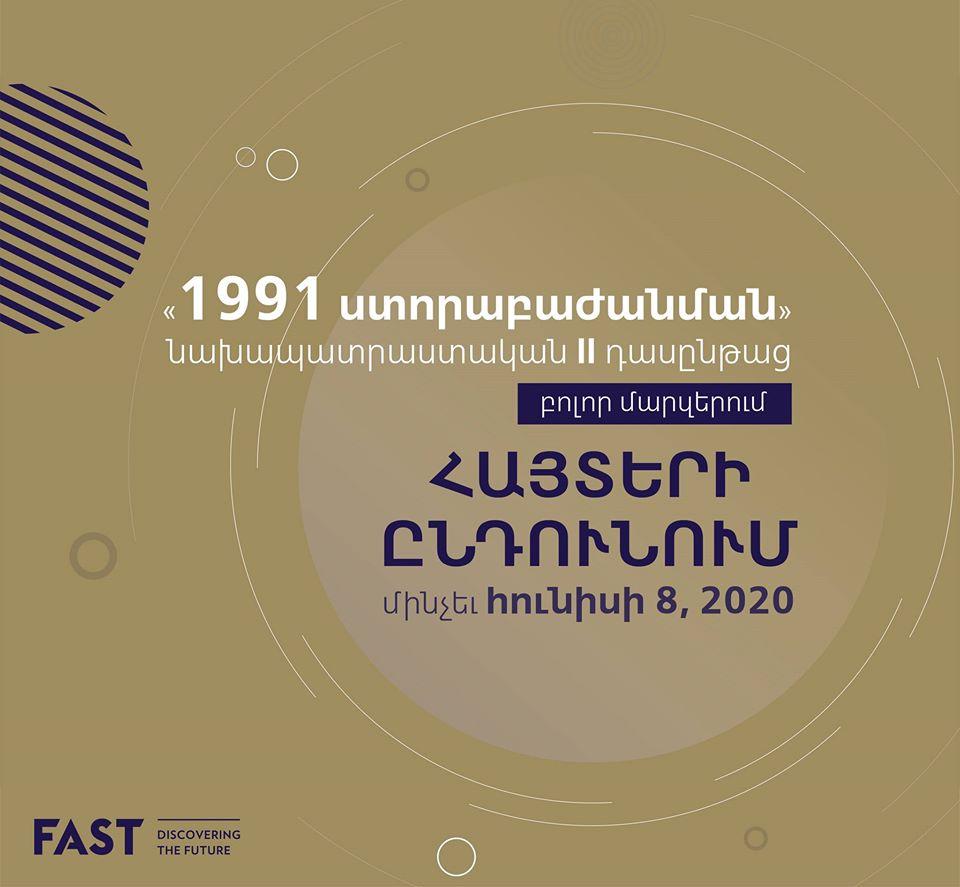 FAST-ը կազմակերպում է «1991 ստորաբաժանման» նախապատրաստական երկրորդ դասընթացը