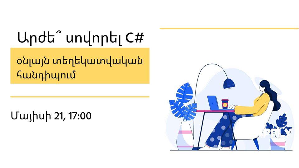 C# դասընթացի տեղեկատվական հանդիպում