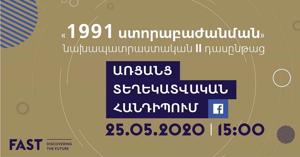 Տեղի կունենա «1991 ստորաբաժանման» տեղեկատվական հանդիպումը