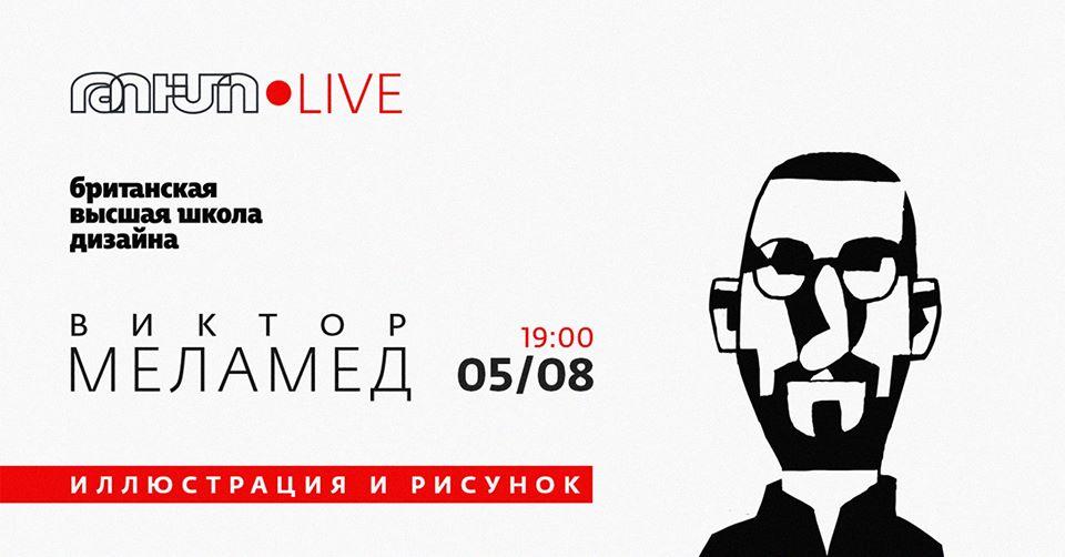 TUMO Live․ Վիկտոր Մելամեդ