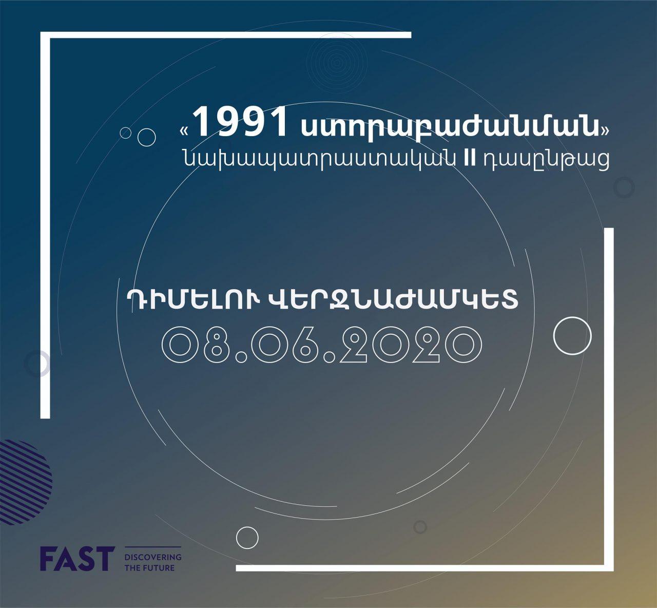 FAST-ը ընդունում է «1991 ստորաբաժանման» նախապատրաստական երկրորդ դասընթացի հայտերը