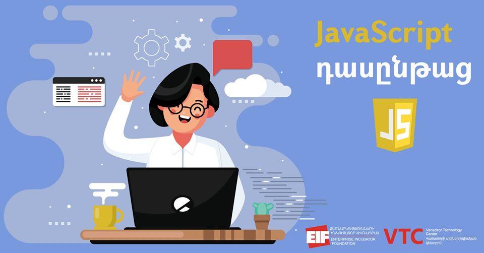 Մեկնարկում Է հեռավար JavaScript-ի դասընթացը