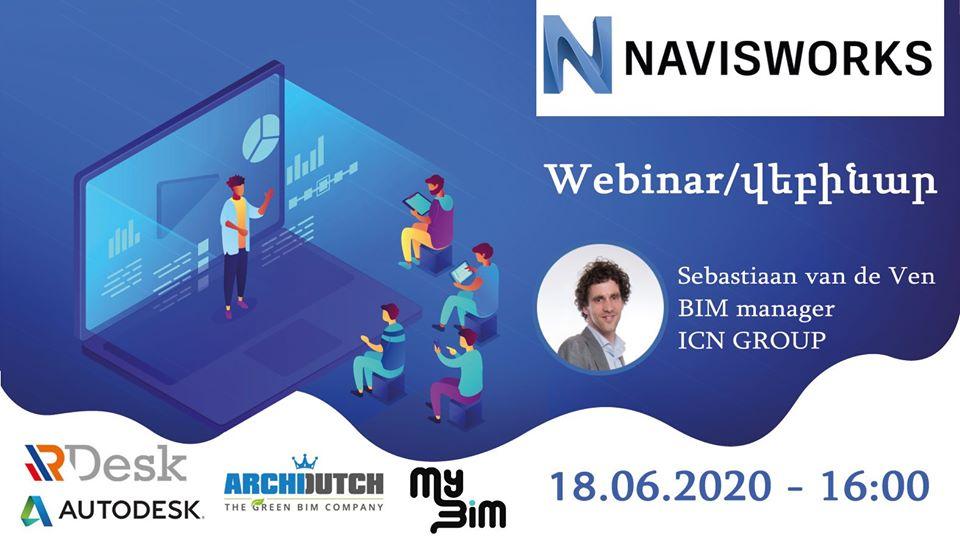Տեղի կունենա Navisworks ծրագրային ապահովմանը նվիրված վեբինար