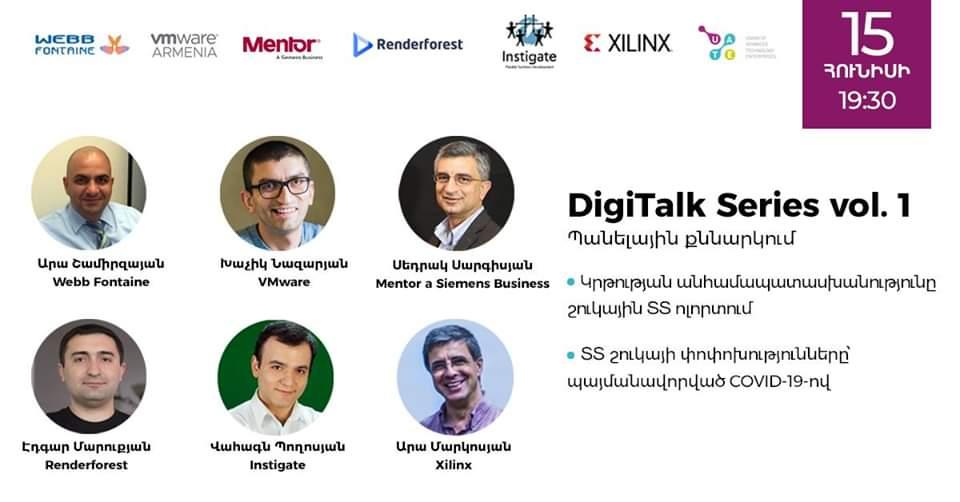 Տեղի կունենա DigiTalk քննարկումների շարքի առաջին հանդիպումը