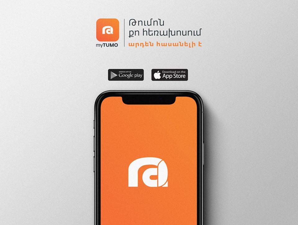 Google Play-ում և App Store-ում արդեն հասանելի է myTUMO հավելվածը