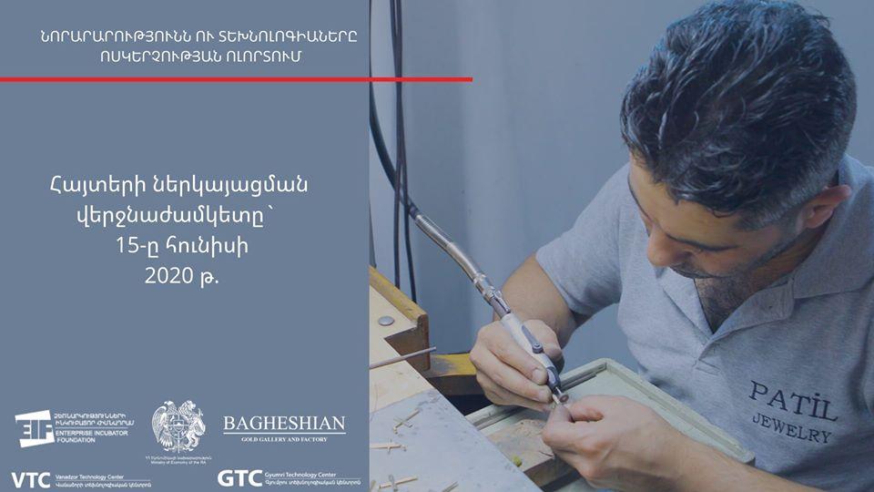 «Նորարարությունն ու տեխնոլոգիաները ոսկերչության ոլորտում» ծրագիրը ընդունում է հայտեր