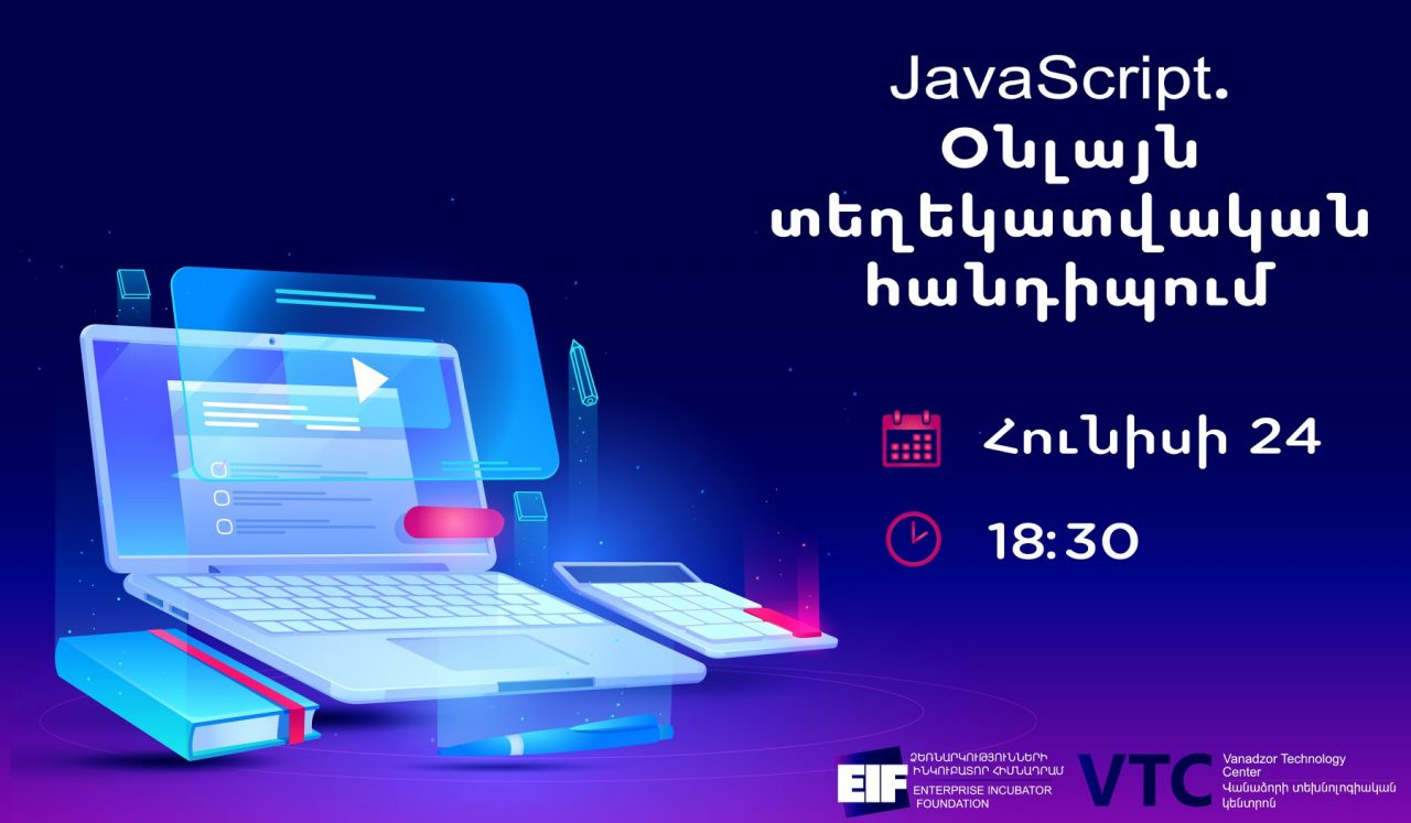 Տեղի կունենա JavaScript դասընթացի տեղեկատվական հանդիպումը