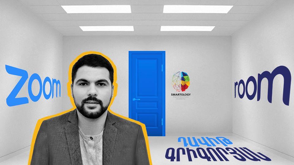 ZoomRoom digital talk show՝ Դավիթ Գրիգորյանի հետ