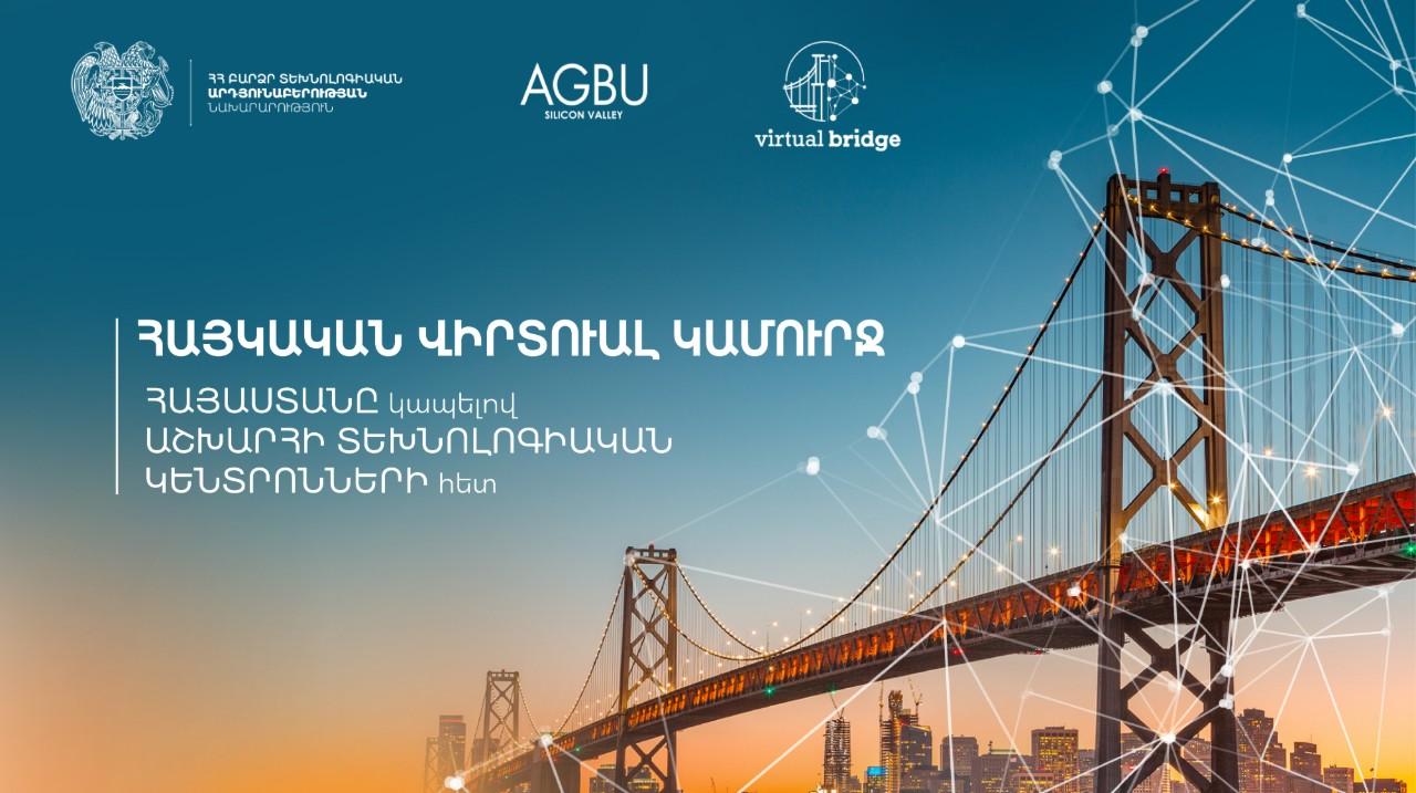 ՀՀ ԲՏԱ նախարարությունը հայտարարել է Հայաստանում առաջին պետական «Տեխնոլոգիական և նորարարական ՀԱԲ»-ի դիզայնի մրցույթ