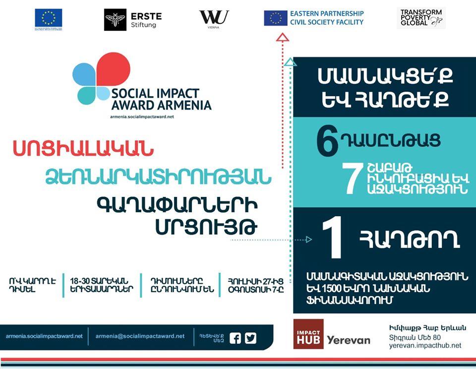 Impact Hub Yerevan-ը մեկնարկում է Social Impact Award 2020 ծրագիրը