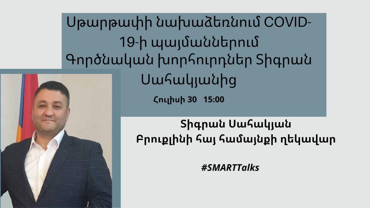Smart Talks. Ստարտափի նախաձեռնում COVID-19-ի պայմաններում