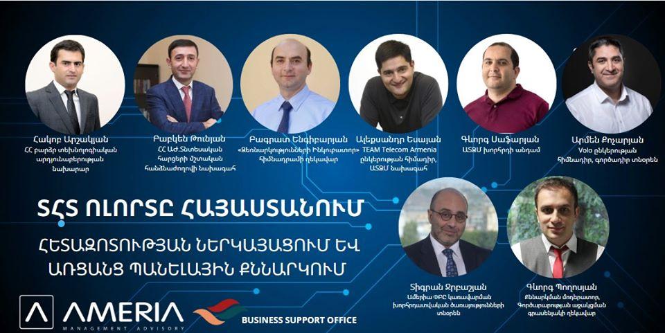 ՏՀՏ ոլորտը Հայաստանում առցանց պանելային քննարկում