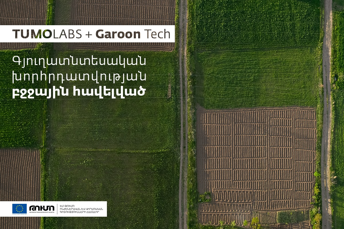 Թումո լաբորատորիաների և Garoon Tech-ի համատեղ նախագիծը ընդունում է հայտեր