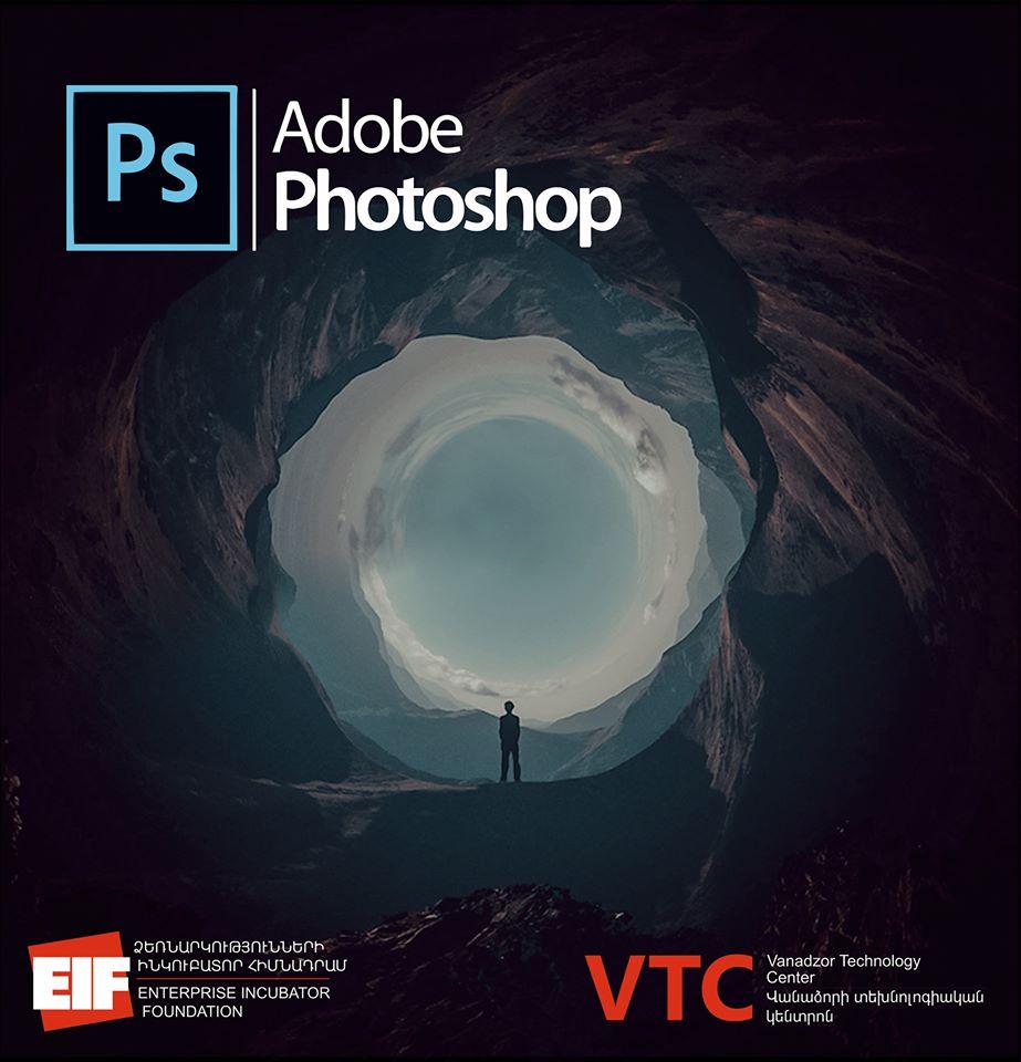 Մեկնարկում է Photoshop-ի դասընթացը
