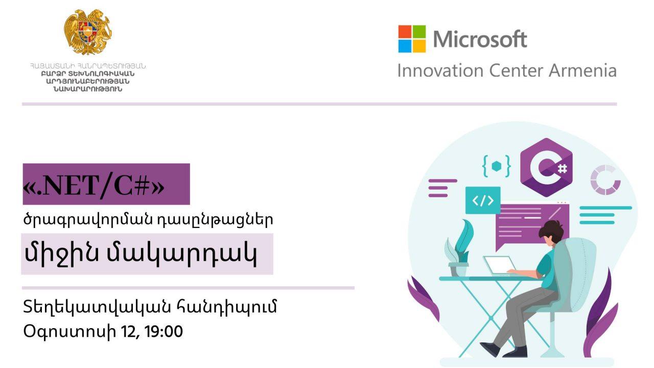 Այսօր կկայանա C#/.NET ծրագրավորման լեզվի դասընթացի տեղեկատվական հանդիպումը