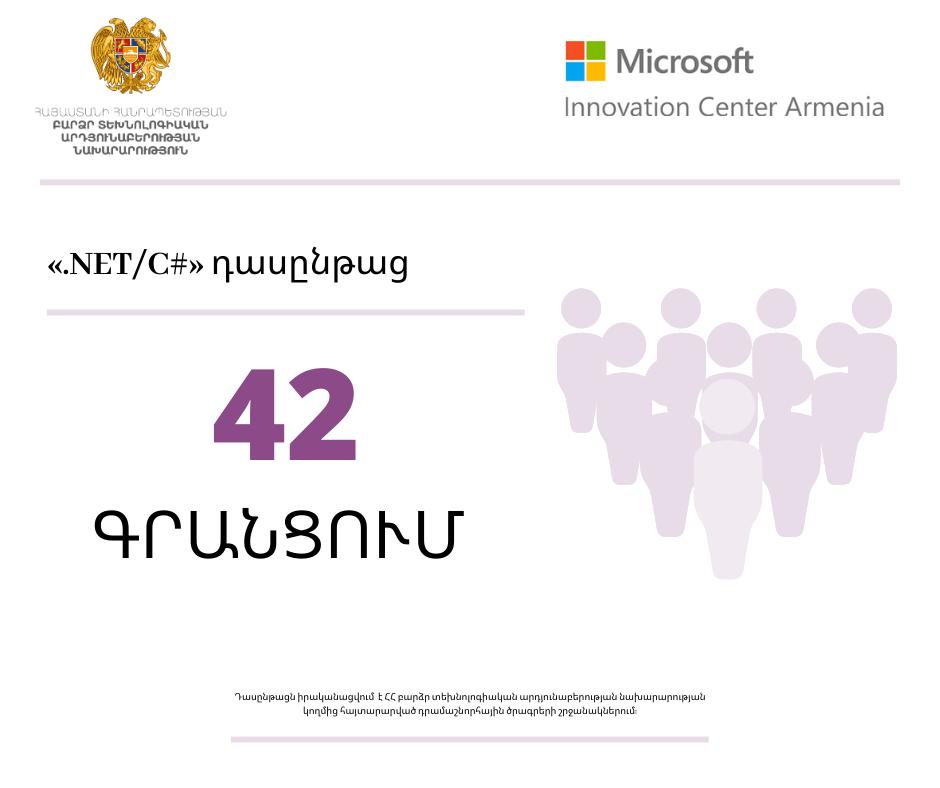 ԲՏԱՆ և ԻԿՀ համաֆինանսավորմամբ «.NET/C#» ծրագրավորման դասընթացներ՝ սկսնակ և միջին մակարդակներում