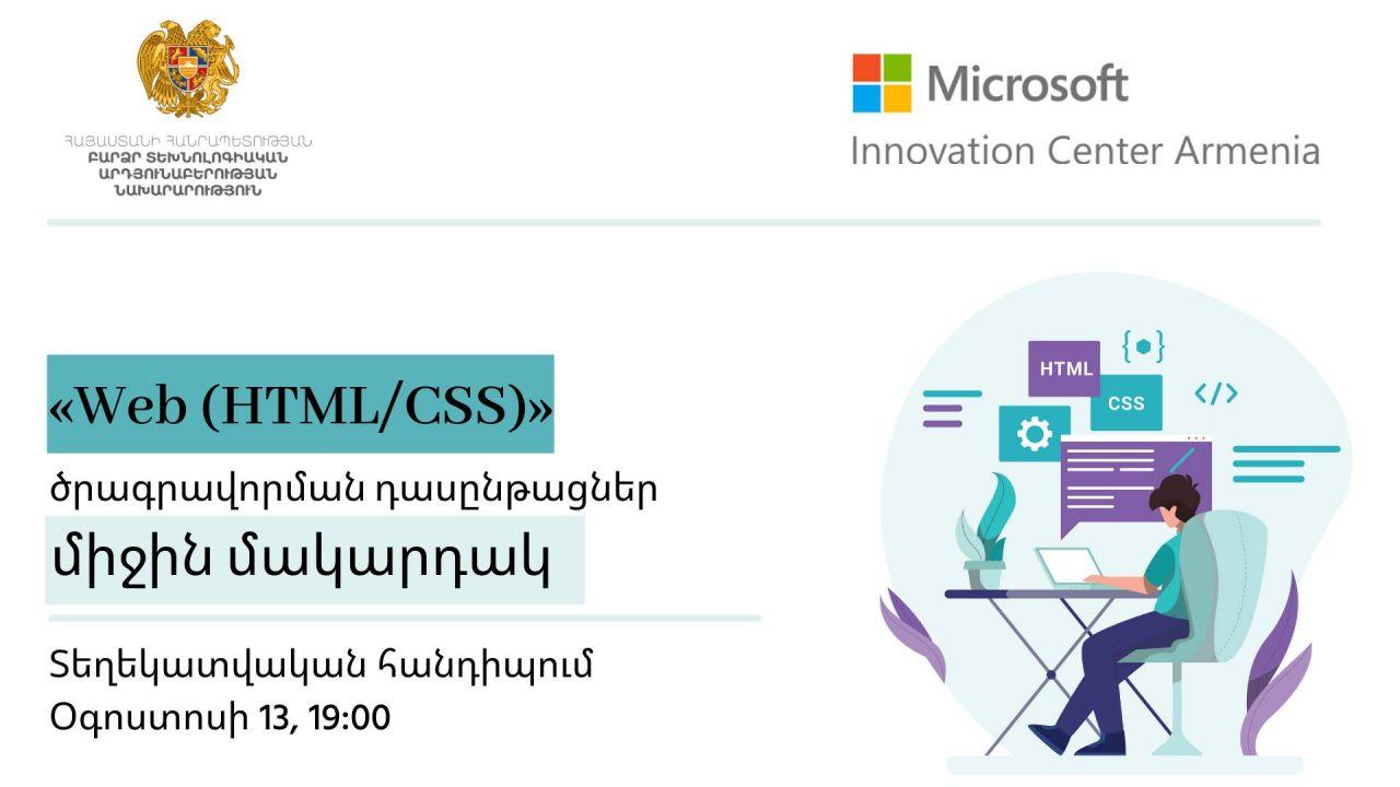 Այսօր կկայանա «Web (HTML/CSS)» դասընթացի տեղեկատվական հանդիպումը